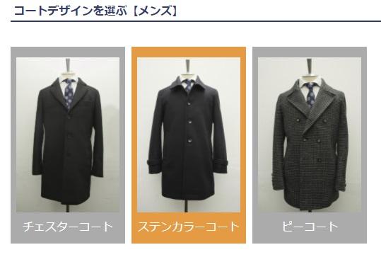 【SUIT-YAスーツヤ】定番ウールコートをオーダー!!スタイル・生地が選べる