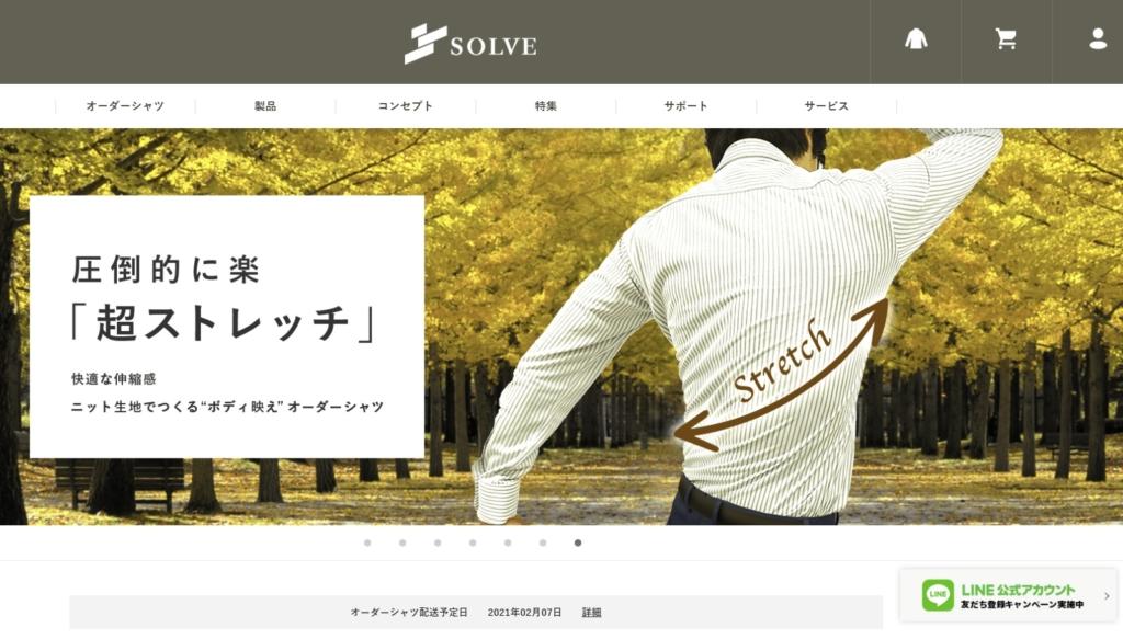 SOLVEのホームページのイメージ画像