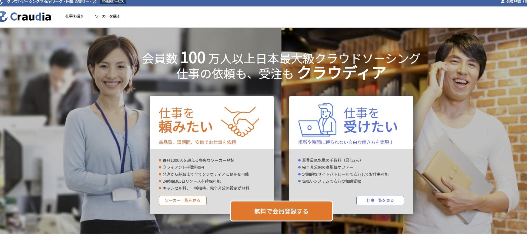 【コロナ禍の在宅副業】残業減5万円はクラウディアで稼ぐ!!主婦・会社員・フリータ