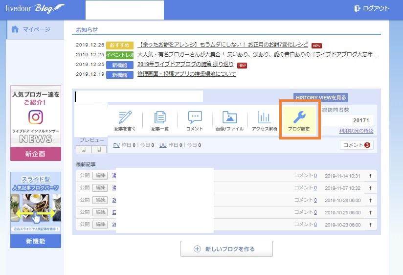 【簡単手順と記録】素人がライブドアブログをワードプレスに引っ越した