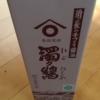 【贈答&刺身に最適】和歌山湯浅醤油「角長 濁りびしお」