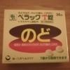 【第一三共 ぺラックT錠】喉の痛み、喉荒れを即効で治す市販薬