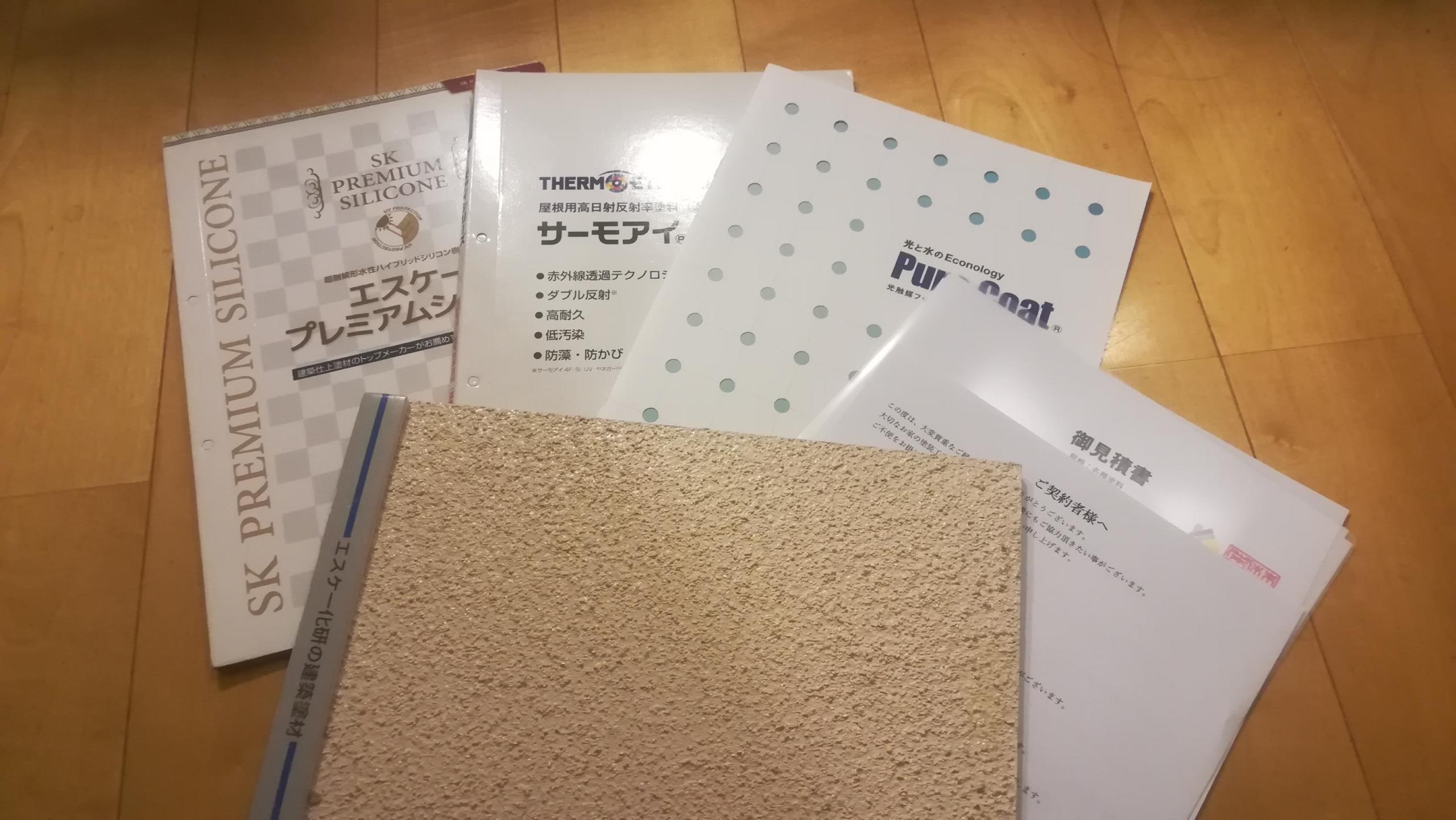 【戸建てメンテの記録】遮熱塗料やフッ素コートで壁・屋根塗装 サーモアイ・ピュアコ