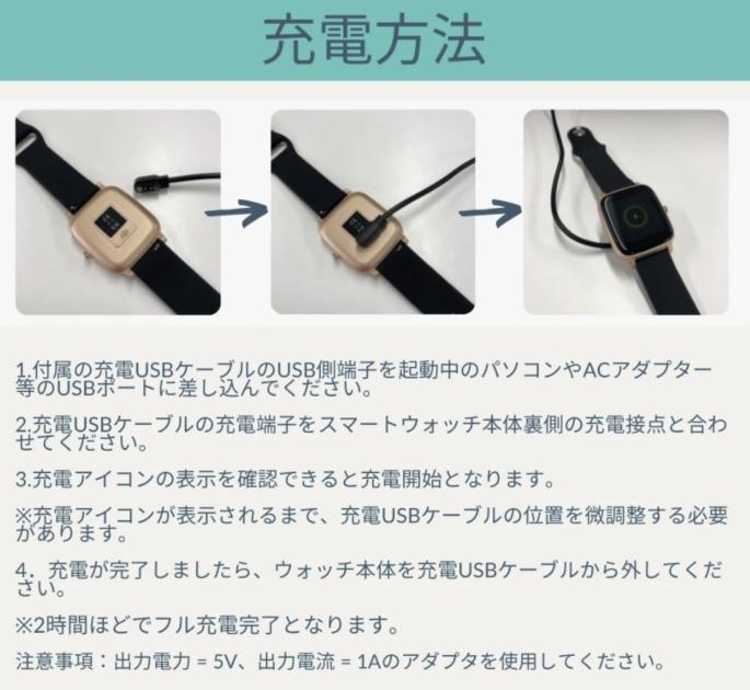 スマートウォッチの充電方法のイメージ