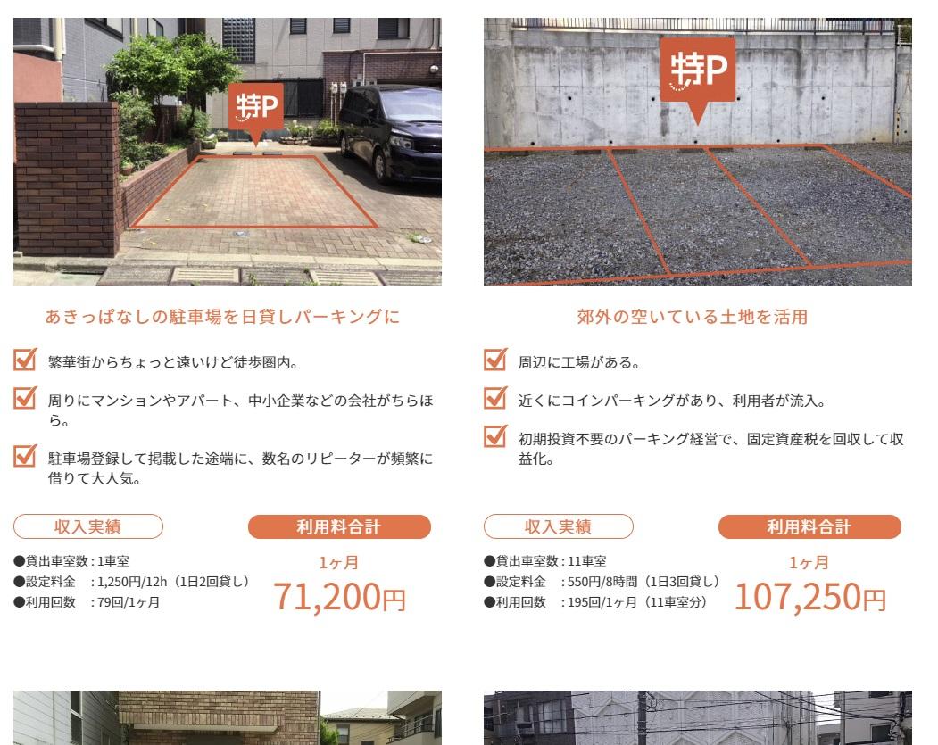 【簡単駐車場経営の副業、投資なし!!】空きスペースの有効活用で不労所得~「特P」