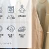 【ラクリの宅配クリーニング】クリーニング+季節物保管サービスは最強コスパ LACURI