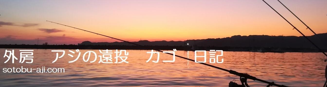 外房 アジの遠投 カゴ 釣り日記